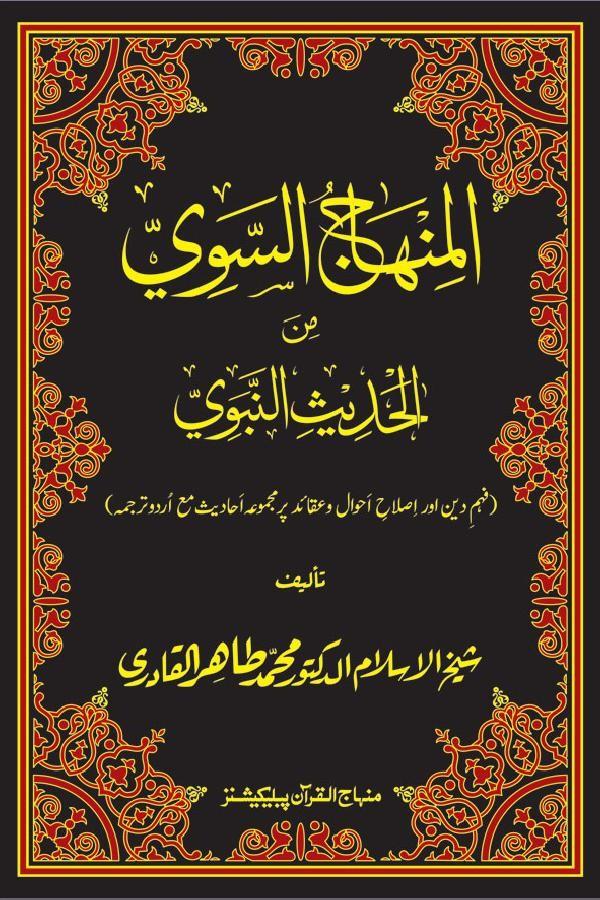 AL-MINHAJ-US-SAWI MIN-AL-HADEES-IN-NABAVI (ARABIC - URDU)
