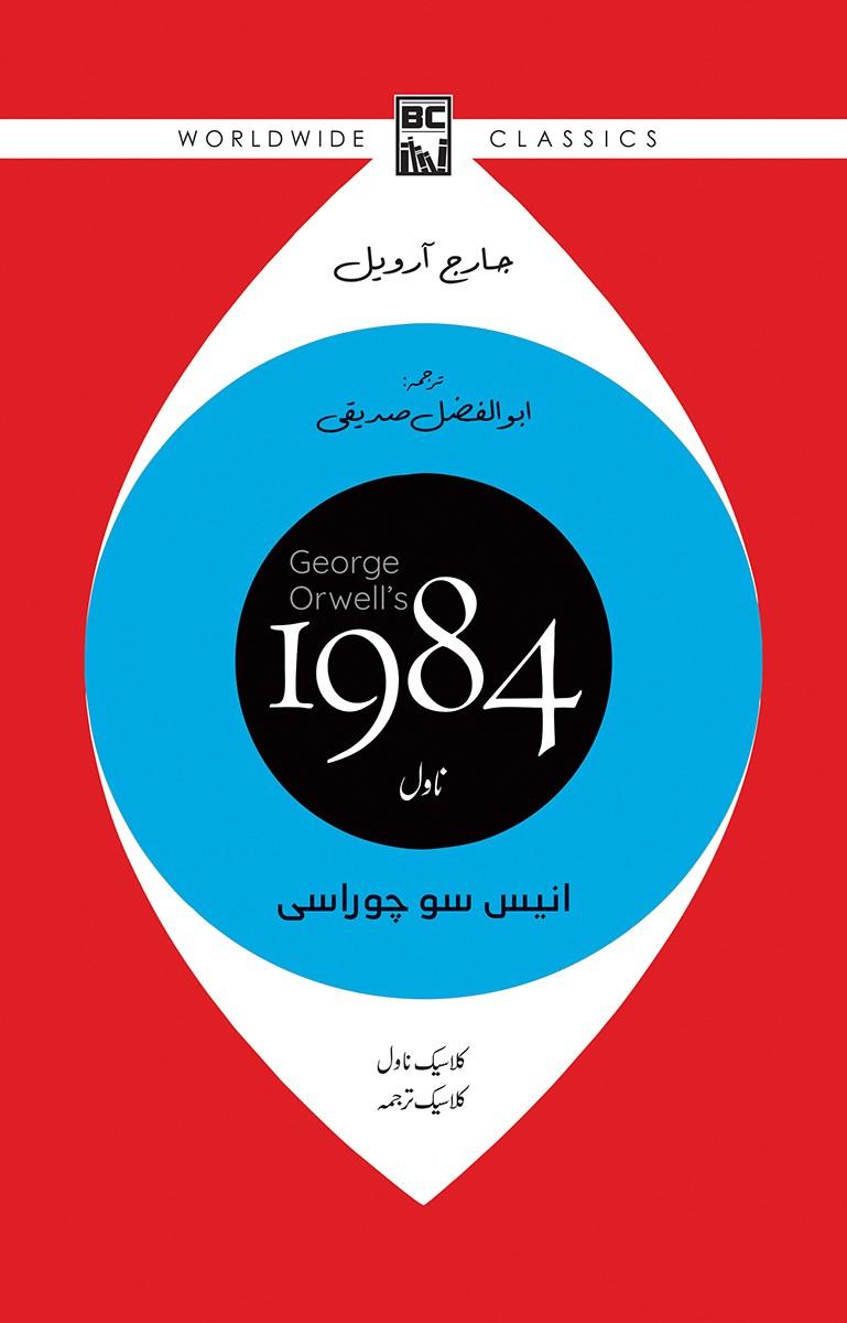 1984 (URDU)
