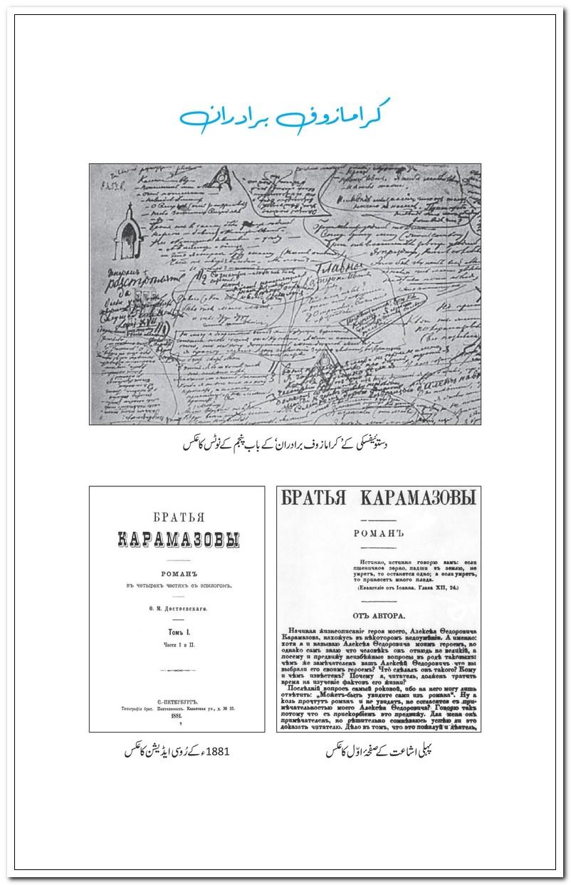 KARAMAZOF BRADARAAN (URDU)