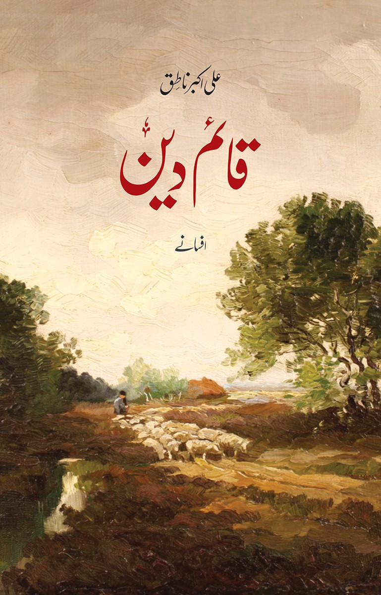 ALI AKBAR NATIQ   5 BOOKS BUNDLE OFFER