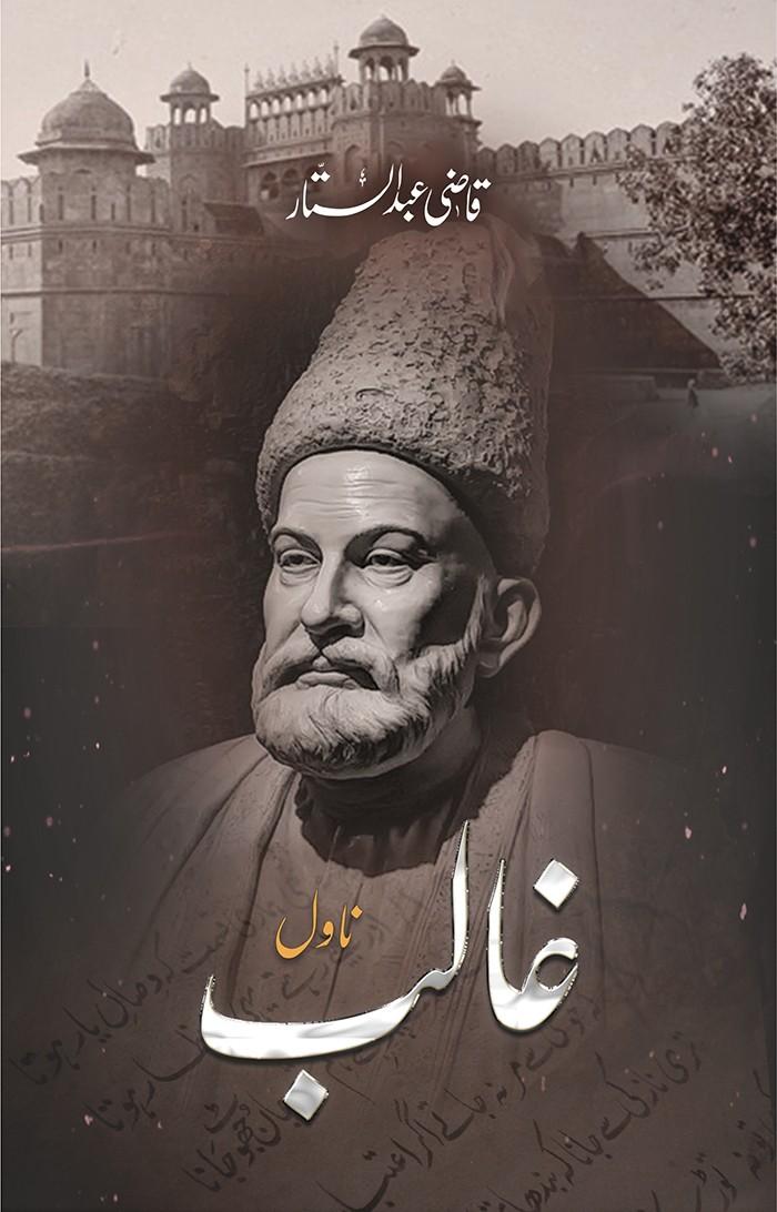 GHALIB - A NOVEL