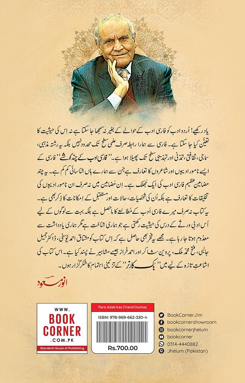 FARSI ADAB KAY CHAND GOSHAY