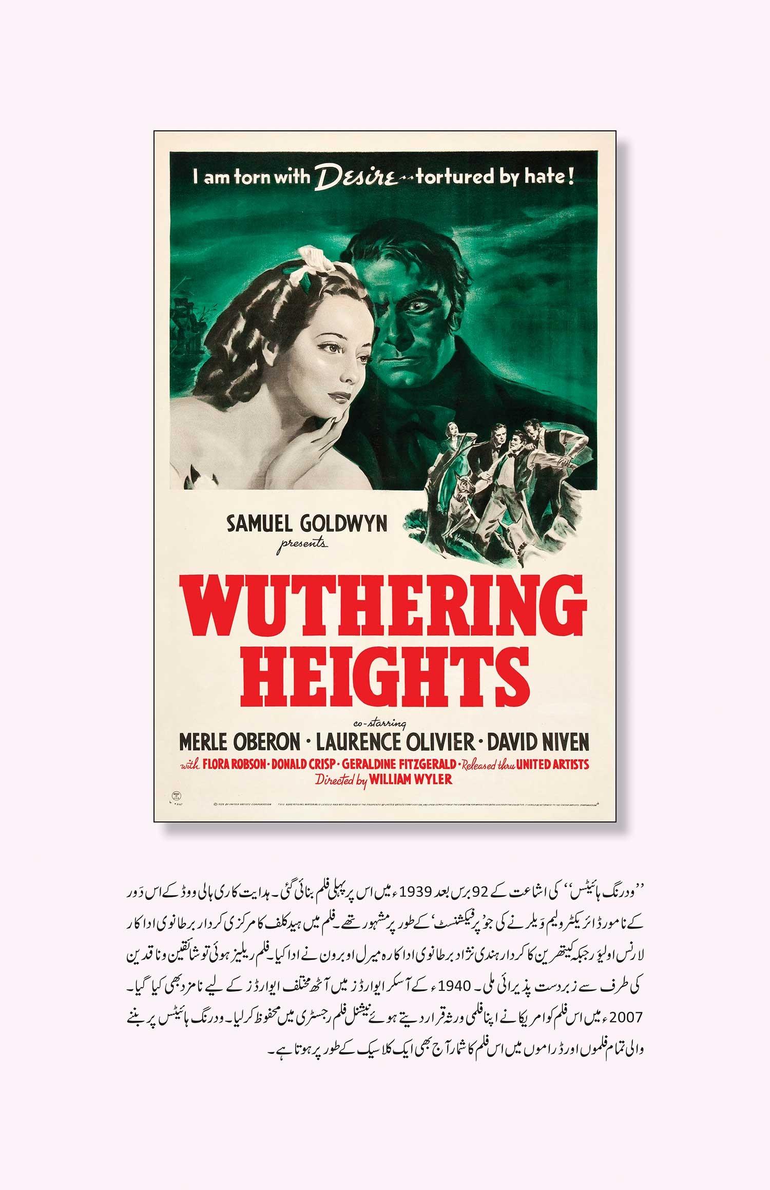 WUTHERING HEIGHTS (URDU)