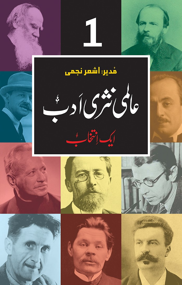 ALMI NASRI ADAB | 3 VOLUMES SET