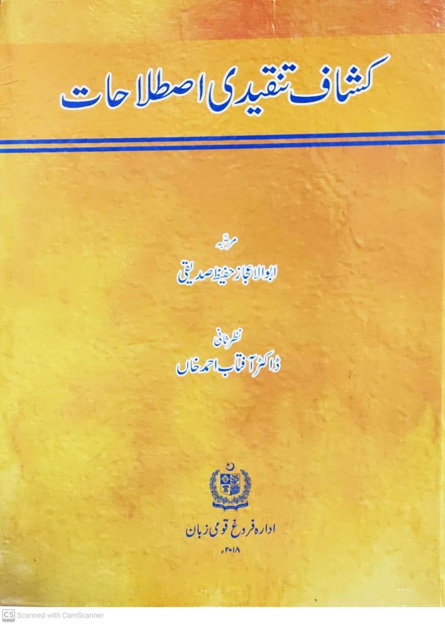 KASHAAF TANQEEDI ISTILAHAAT