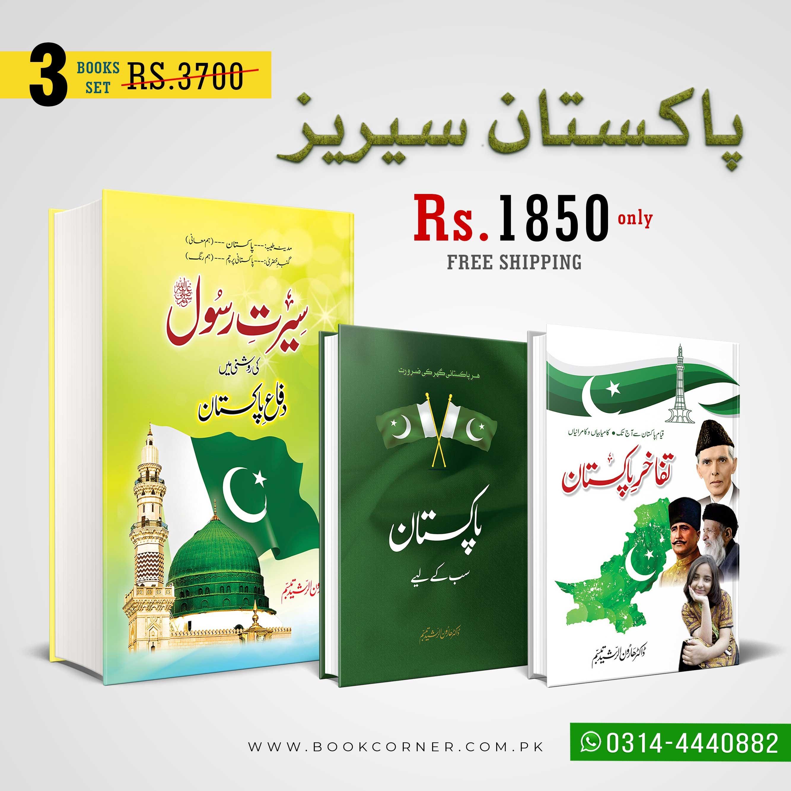 PAKISTAN SERIES   3 BOOKS   BUNDLE OFFER