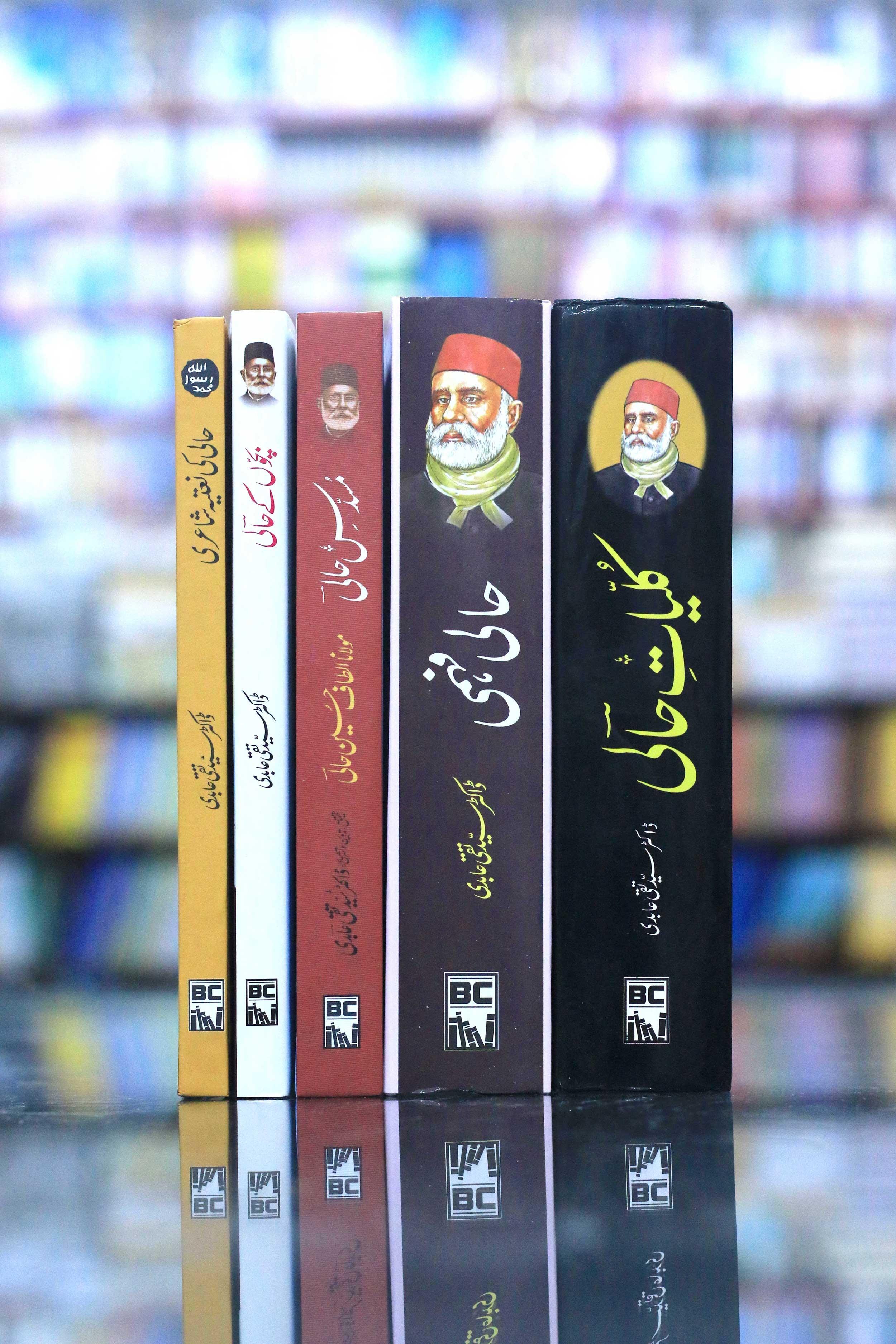 ALTAF HUSSAIN HALI   5 BOOKS   BUNDLE OFFER