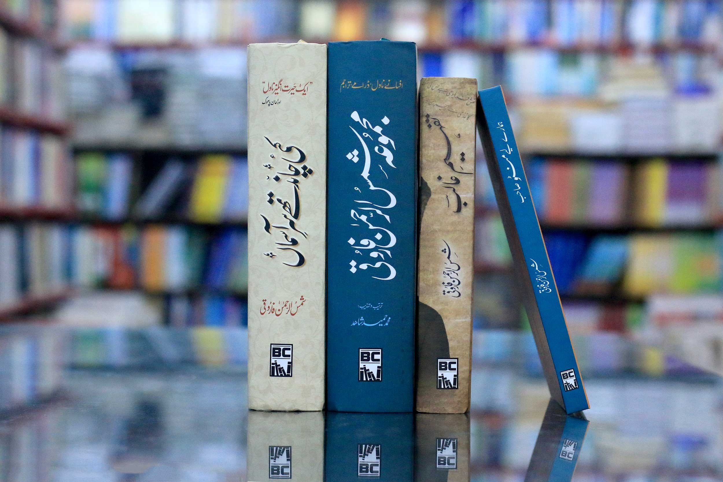 SHAMSUR RAHMAN FARUQI | 4 BOOKS | BUNDLE OFFER