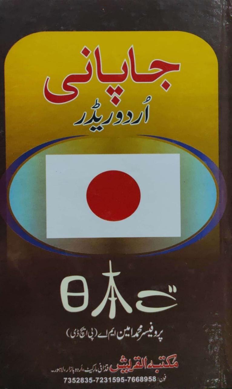 JAPANI URDU READER