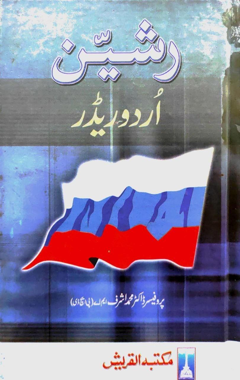 RUSSIAN URDU READER