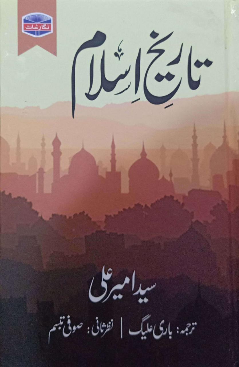 TARIKH E ISLAM